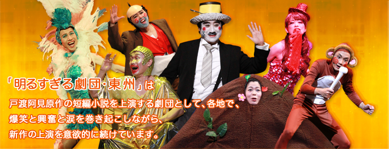 明るすぎる劇団・東州